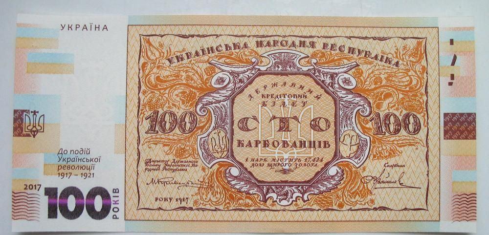100 гривень.jpg