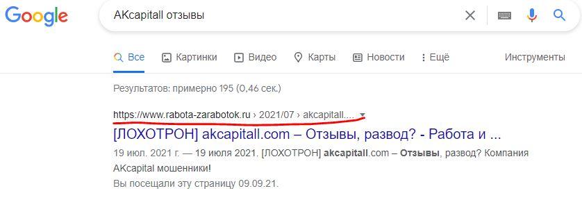 akcapitall мошенники.JPG