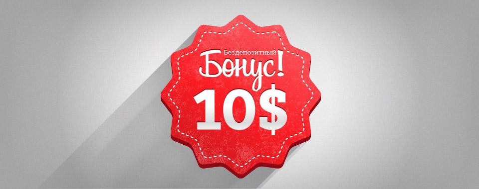 bonus_10.jpg
