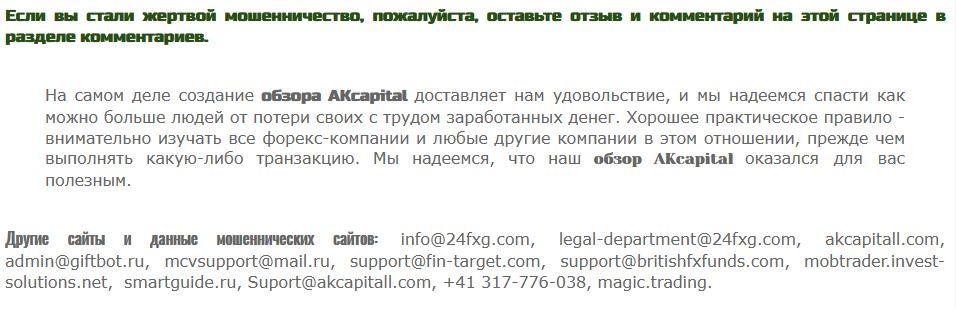 другие сайты мошенников akcapitall.JPG