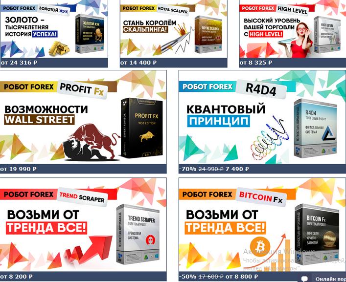 Евроопт магазин форекс советников.png