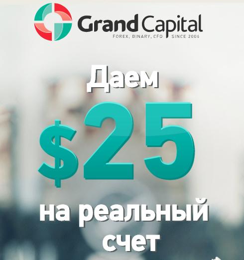 grand capital бездепозитный бонус 25.PNG