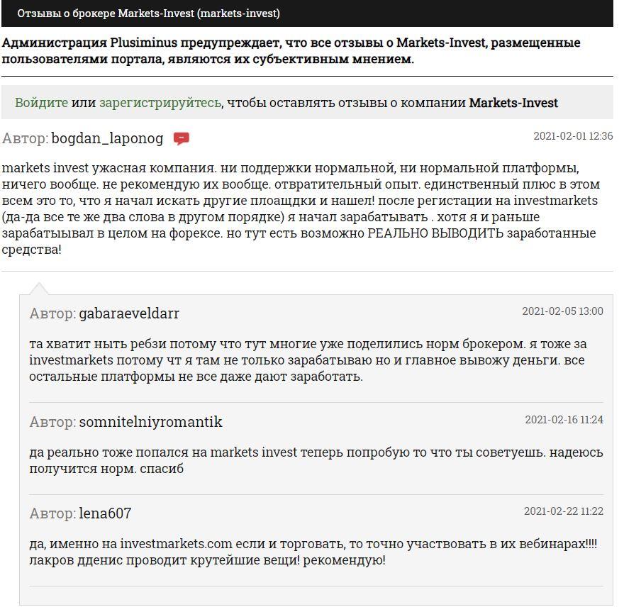 investmarkets отзывы.JPG