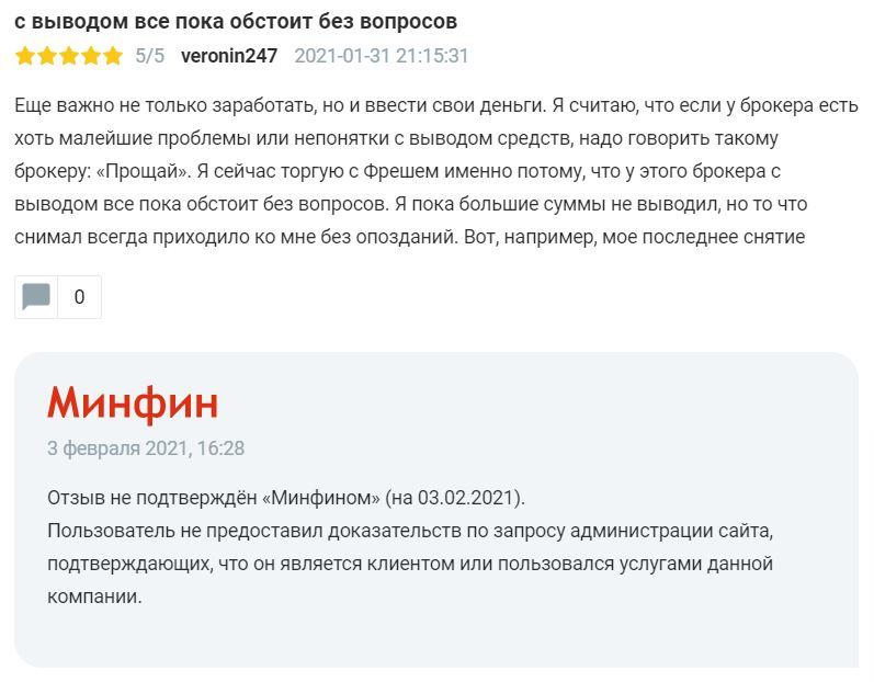 минфин отзыв фрешфорекс3.JPG