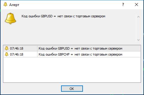 ошибка MQL4.png