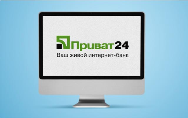 приват24 интернет банк.PNG