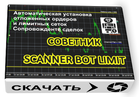 Scanner Bot  limit  download.png