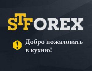 stforex.jpg