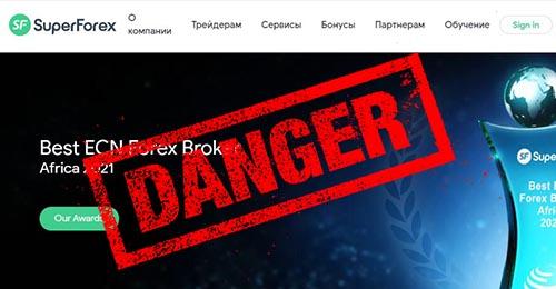 SuperForex (СуперФорекс) отзывы клиентов.jpg