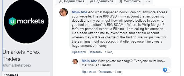umarkets scam.JPG