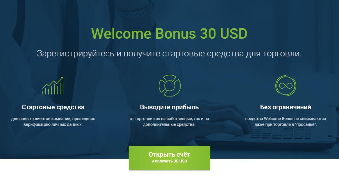 Бездепозитный бонус 30$ от RoboForex