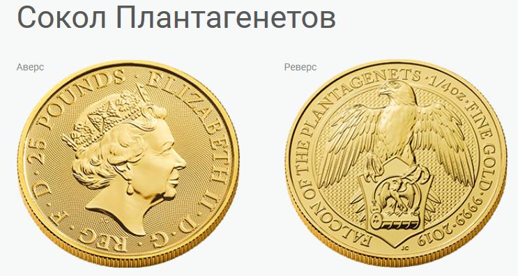 золотая монета сокол Плантагенетов.png